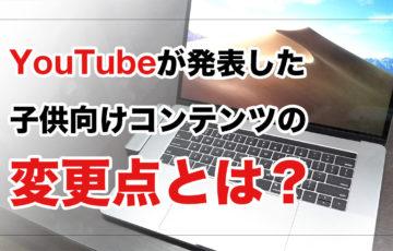 YouTubeが子ども向けコンテンツのデータ取り扱いを変更予定